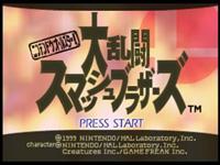 スマッシュブラザーズ64:スマッシュブラザーズ64 マリオのコンボ集