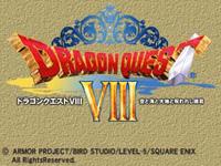 ドラゴンクエスト8:ドラゴンクエスト8のパクり作品 「勇者斗悪龍VIII」