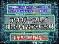 悪魔城ドラキュラX 月下の夜想曲 アナザープレイ最速動画7分19秒