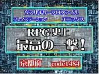 ヴァルキリープロファイル RPG史上最高の一撃 1493296ダメージ