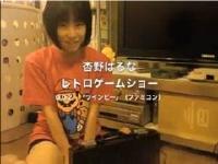 杏野はるなのレトロゲームショー 001 「R-TYPE」