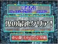鬼武者2 鬼の最速クリア52分