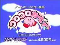 コロコロカービィ CM / カービィ系動画
