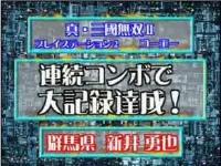 真・三國無双2 連続コンボで大記録達成 / 無双系動画