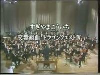 交響組曲「ドラゴンクエストIV」 / ドラクエ系動画