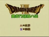 ドラゴンクエスト4の動画