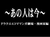 あの人は今 〜ドラクエ4コママンガ劇場・漫画家編〜 / ドラクエ系動画