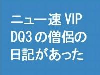 【ニュー速VIP】DQ3の僧侶の日記があった / ドラクエ系動画
