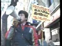 FC版ドラゴンクエスト3 社会現象となった発売当時のニュース映像