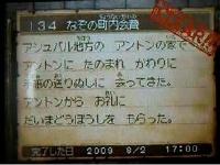 【ネタバレ】ドラクエ9 まだWi-Fi通信で配信されていない謎のクエスト