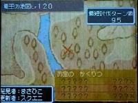ドラゴンクエスト9 竜王の地図Lv.120に行ってみた