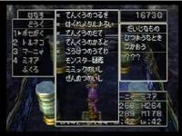 PS版ドラゴンクエスト4 通常プレイでは絶対に手に入らない「ミミックの石」と「全滅の石」
