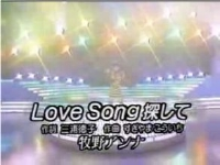 牧野アンナが実際に「Love Song 探して」を歌っている貴重な映像 / ドラクエ系動画