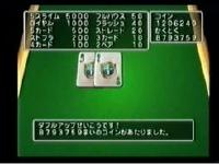 ドラゴンクエスト5 ポーカーのダブルアップをやり続けるとどうなるのか検証してみた