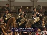 """FF6 オーケストラで「オペラ""""マリアとドラクゥ""""」を演奏 / ファイナルファンタジー系動画"""