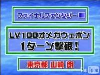 FF8 LV.100オメガウェポン1ターン撃破 / ファイナルファンタジー系動画