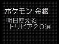 ポケモン金銀 明日使えるトリビア58選 / ポケモン系動画