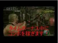 Wii版バイオハザード4 基礎からのマーセナリーズ