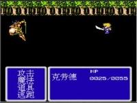 中国がファミコンに移植させた「ファイナルファンタジー7」 プレイ動画