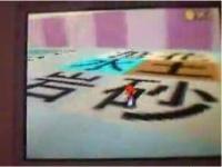 スーパーマリオ64DS 異次元世界 / マリオ系動画
