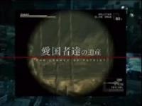 メタルギアソリッド3 愛国者達の遺産 / メタルギア系動画