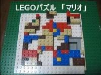 LEGOでマリオのパズルゲームを作ってみた