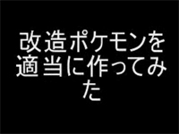 ポケモンの動画