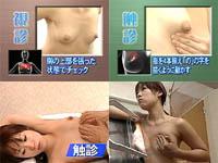 豊田綾乃アナが乳がん検診で乳をムギューッと・・・[芸能/お宝]