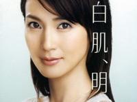 安田成美の乳輪がエロい!!全裸入浴動画★[芸能/お宝]