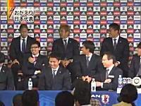 代表帰国記者会見 岡田監督がキラーパス出しまくり