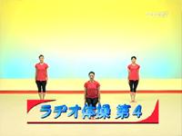 70年ぶりの続編「ラヂオ体操4」