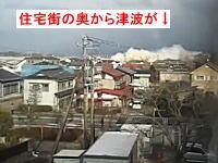 津波動画で一番怖いと思った映像。津波に気付いていない人たち。