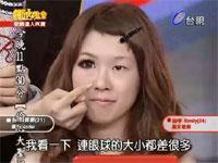 もはやクリーチャー、台湾式化粧術