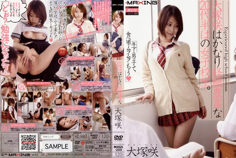 大塚咲:大塚咲はかなり経験豊富な20代半ばの女子校生。