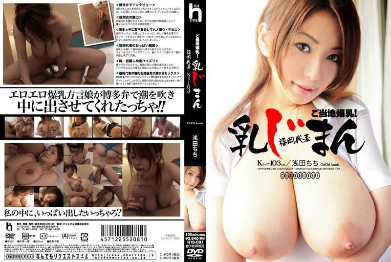 浅田ちち:ご当地爆乳! 乳じまん 福岡県代表 浅田ちち Kカップ103cm