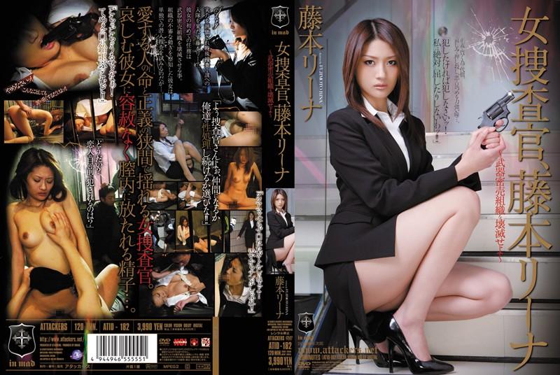 藤本リーナ:女捜査官、藤本リーナ〜武器密売組織を壊滅せよ〜