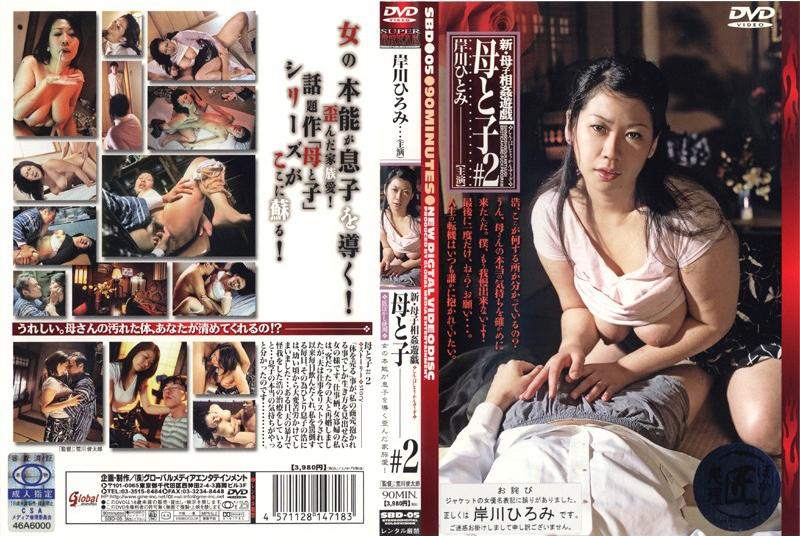 新・母子相姦遊戯 母と子 #2 岸川ひろみ