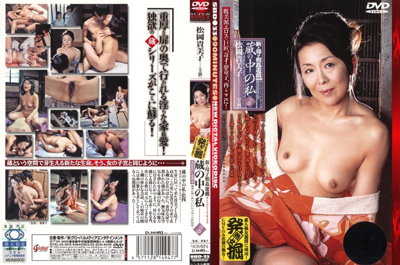 松岡貴美子:新・母子相姦遊戯 蔵の中の私 拾四 松岡貴美子