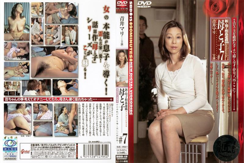 青井マリ:新・母子相姦遊戯 母と子 #7 青井マリ
