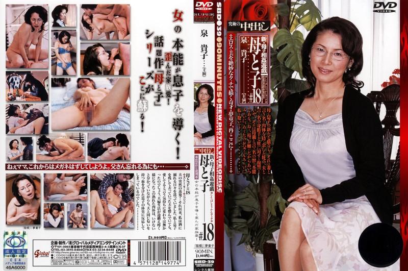 泉貴子:新・母子相姦遊戯 母と子 #18 泉貴子