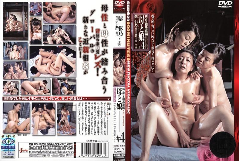紫彩乃:新・母子相姦遊戯 母と娘 #4 紫彩乃 青井マリ 叶美月