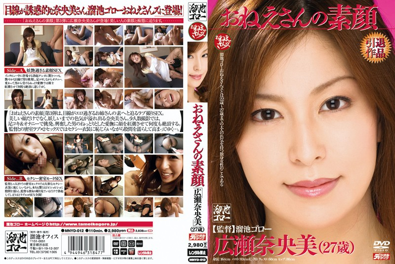 広瀬奈央美:おねえさんの素顔 広瀬奈央美