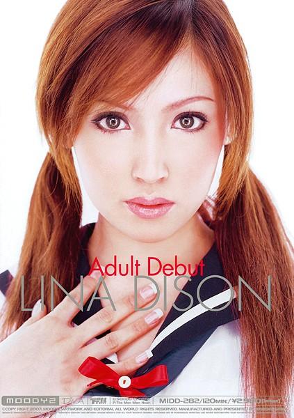リナ・ディソン:Adult Debut リナ・ディソン