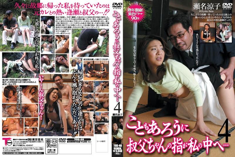 瀬名涼子:こともあろうに叔父ちゃんの指が私の中へ・・・ 4 瀬名涼子