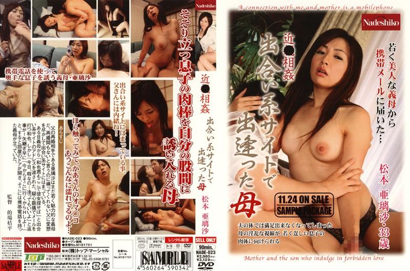 松本亜璃沙:近●相姦 出会い系サイトで出逢った母 松本亜璃沙