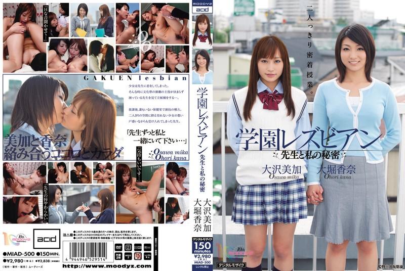 大沢美加 大堀香奈:学園レズビアン 先生と私の秘密 大沢美加 大堀香奈