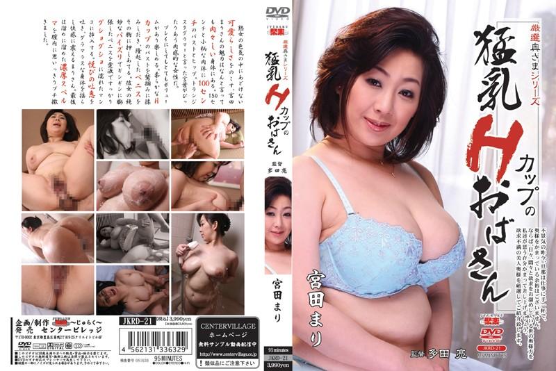 宮田まり:厳選奥さまシリーズ 猛乳Hカップのおばさん 宮田まり