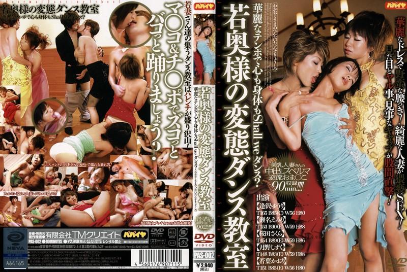 若奥様の変態ダンス教室 桜田さくら(松井さくら) 月野しずく 瀬名えみり 逢澤ゆうり 若葉かおり
