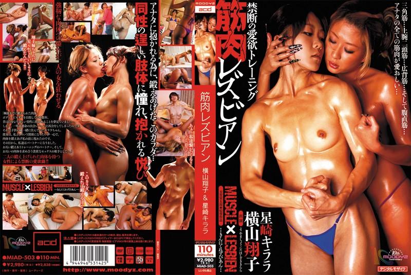 横山翔子 星崎キララ:筋肉レズビアン 横山翔子 星崎キララ
