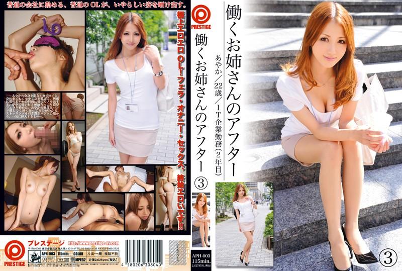 友田彩也香:働くお姉さんのアフター 3 友田彩也香